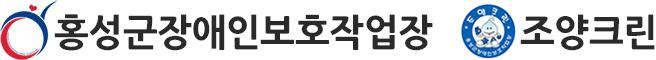홍성군장애인보호작업장 조양클린